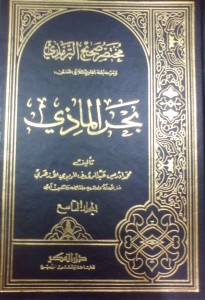 Kitab Bahrul Mazi