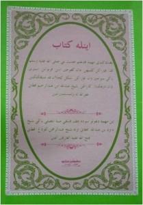 Mulhimah Fi Ilmi Hadith